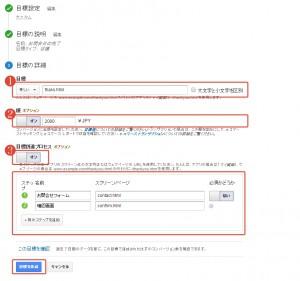 Google-Analytics_004