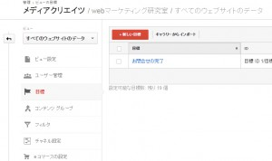 Google-Analytics_005